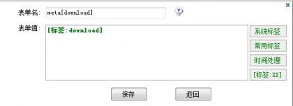 火车采集器V7版WordPress 3.3 版本Web发布模块(带发布插件)